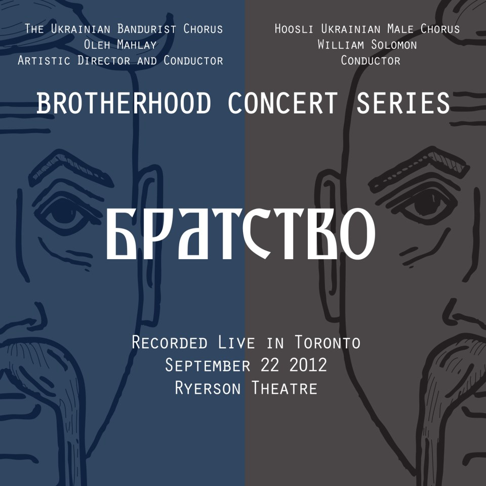Brotherhood Concert Series