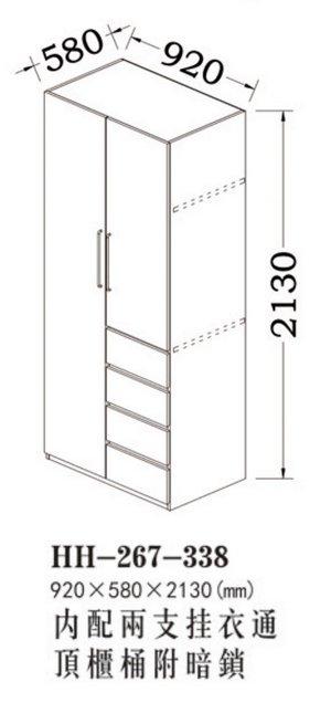 合成傢俬公司 - 新款三呎掩門衣櫃 HH-267-338