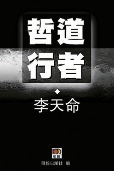 哲道行者 – 李天命