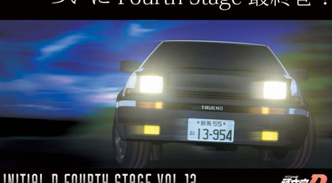 Initial D Fourth Stage 頭文字D 第四輯