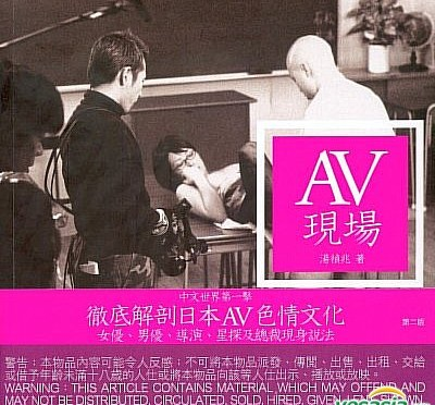 AV現場 – 湯禎兆