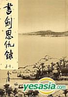 書劍恩仇錄(新修版) – 金庸