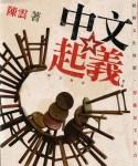 中文起義 – 陳雲
