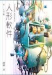 人形軟件(卷二) 生死之輪 – 譚劍