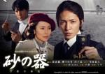 砂之器(2011電視版)