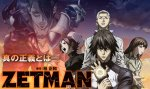 Zetman 超魔人