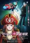暴力宇宙海賊劇場版 – 亞空之深淵