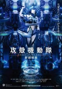 teaser-pertama-film-kokaku-kidotai-shin-gekijoban-dirilis-img
