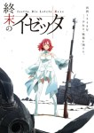 終末的伊澤塔 Izetta: The Last Witch