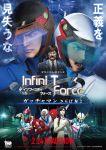 劇場版Infini-T Force/飛鷹俠再見了朋友