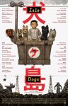 犬之島 Isle of Dogs