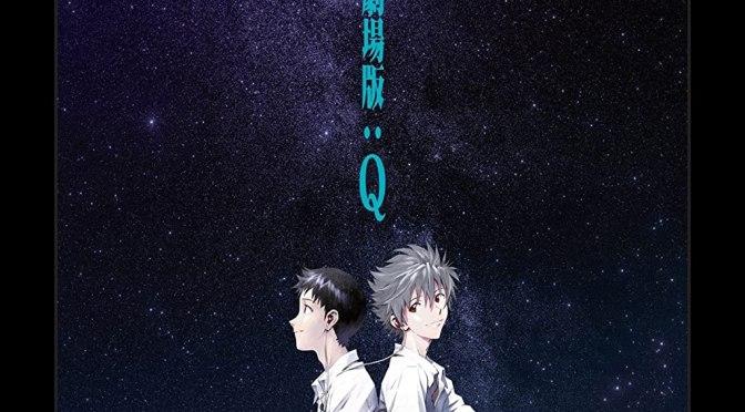 新世紀褔音戰士新劇場版:Q Evangelion 3.33