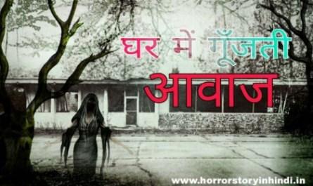 Horror Story Hindi Ghar me ghunjati voh aavaj