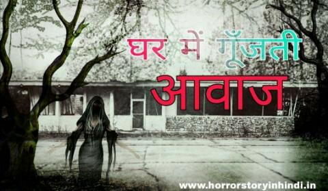 घर में गूँजती हुई वो आवाज़ – छन छन छन – Horror Story Hindi