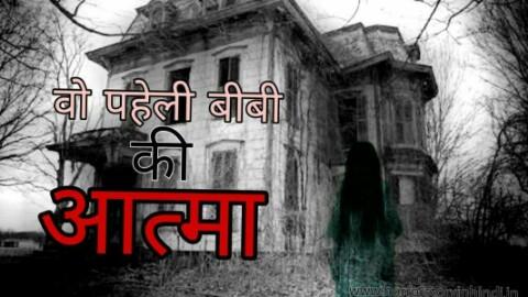 Real Ghost Story Mere Shautan ki Atma