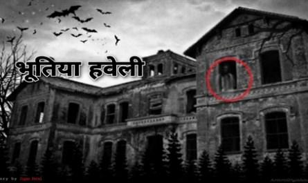 Bhootiya Haveli Hindi Horror Story