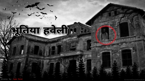 राजस्थान के कोटा की भूतिया हवेली