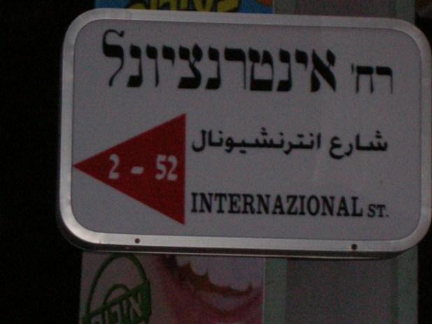 רח' אינטרנציונל בחיפה
