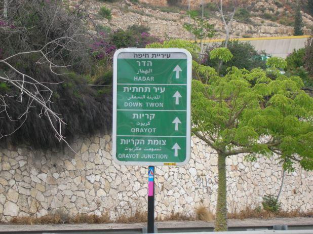 שילוט ברח' רב אלוף יעקב דורי, חיפה