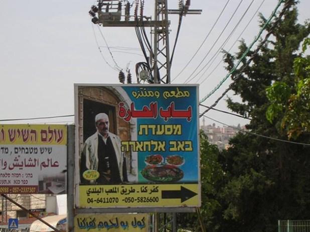 מסעדת באב אל חארה, כפר כנא