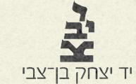 יד בן צבי