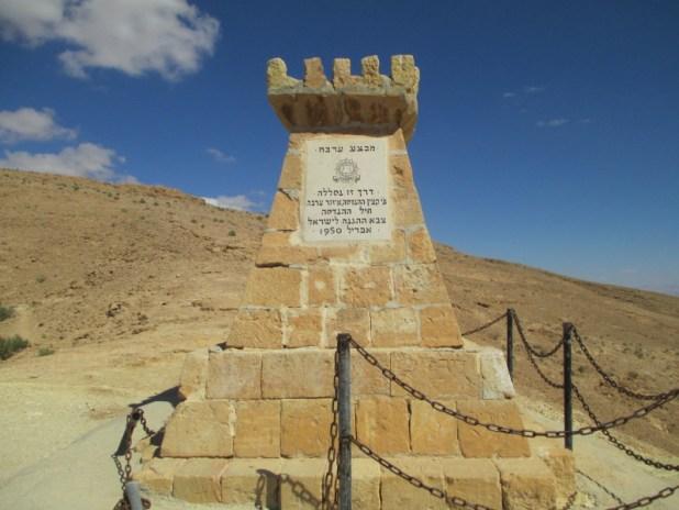 Military engineering monument in Maale Akrabim