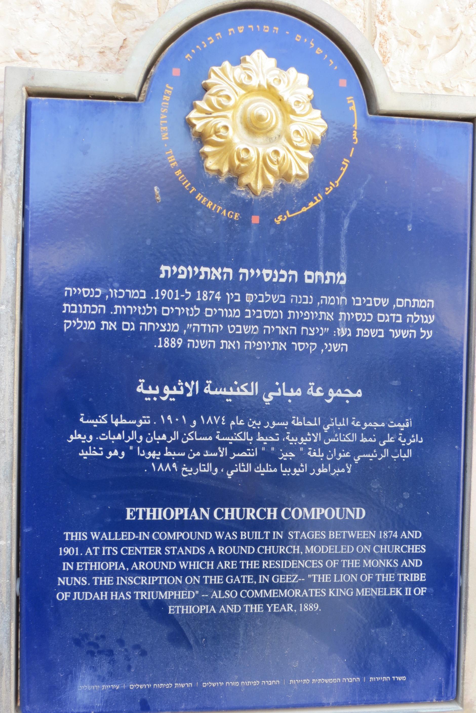 מתחם הכנסייה האתיופית