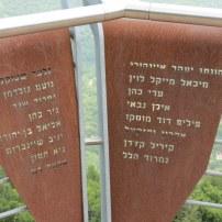 שמות חללי צה״ל - מצפה הר אדיר