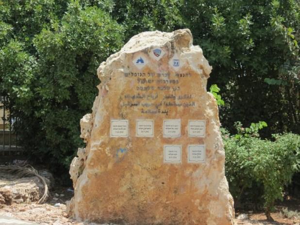 אנדרטת צה״ל בסלאמה