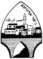 סמלילה של ג'סר א-זרקא