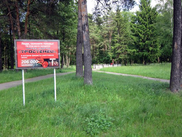 """Memorial sign at the site of the Small Trostenets death camp . The inscription on the monument: """" At this point, peaceful Soviet citizens were burned by fascist executioners """"; the inscription on the plate: """" People bow your heads! At this place was the death camp """"Trostenets"""", in which the Nazis killed 206,000 people! """" צילום:Homoatrox"""