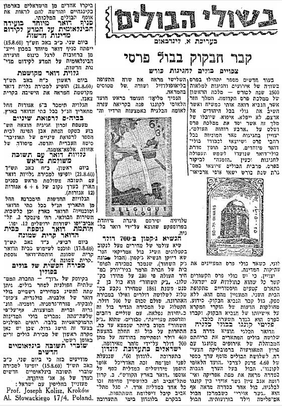 קבר הנביא חבקוק בפרס דבר, 12 באוגוסט 1960