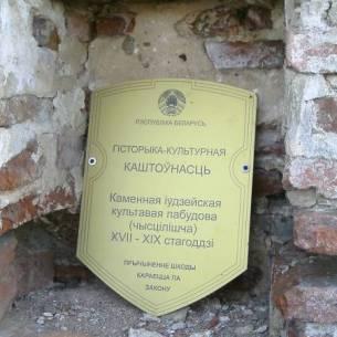 Photo © Юрась Каласоўскі | Date taken: чэрвень 2011 - אנדרטה לקרבנות השואה בשקלוב