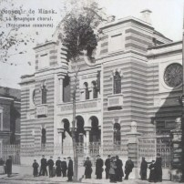 Minsk. Choral synagogue. The beginning of the 20th century