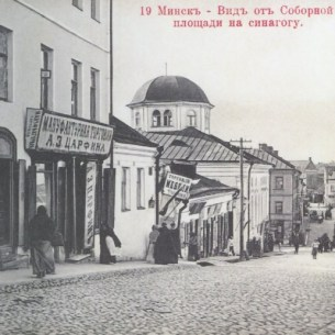 Minsk. Synagogue on the school street. The beginning of the 20th century
