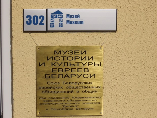 Museum of History and Culture of Jews of Belarus