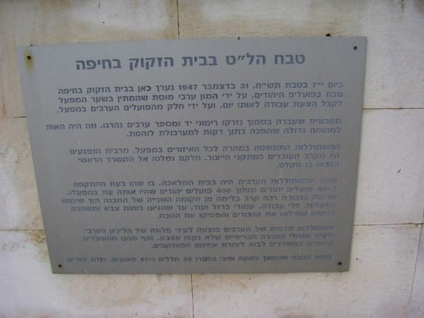 שלט הסבר בבתי הזיקוק על טבח העובדים היהודים במקום ב-30/12/1947. (התאריך בשלט שגוי) אבישי טייכרמשתמש:Avi1111