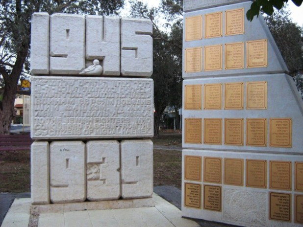 Monument to Jewish veterans of World War II. צילום:אליזבט גולדסטון פיקיוויקי