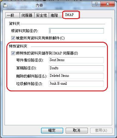 Windows Live Mail 更改寄件備份路徑 - Speedy Group Corporation Limited