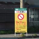 函館ハーフマラソン交通規制