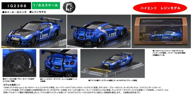 Ignition-Model-Resin-LB-Works-Nissan-GT-R-R35-type-2-Blue