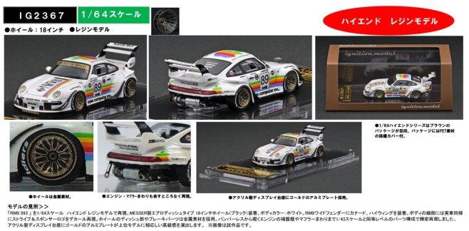 Ignition-Model-Resin-Porsche-RWB-993-White