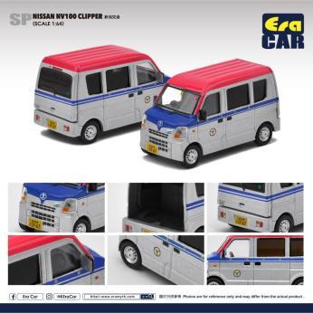 Era-Car-SP-Nissan-NV100-Clipper-Niigata-Kotsu