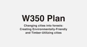 住友林業の応募ビデオ