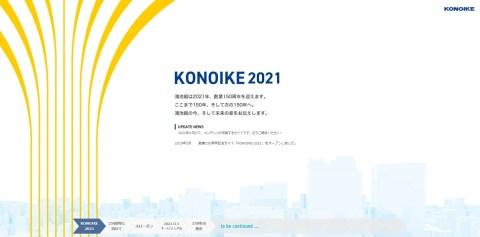 鴻池組の創業150周年記念サイト