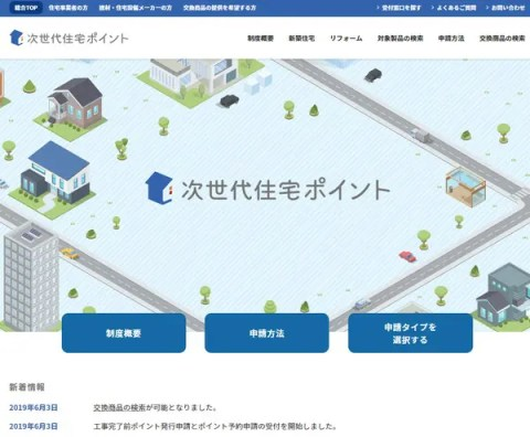 事務局ホームページ