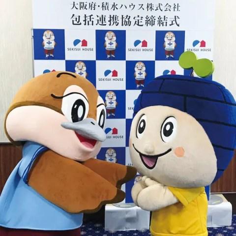 大阪府のもずやん(左)と積水ハウスのエコぼう。マスコットキャラ同士も握手