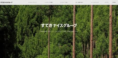 同社ホームページ