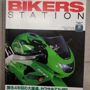 RIVISTA MOTO GIAPPONESE BIKERS STATION anno 1998 N.128