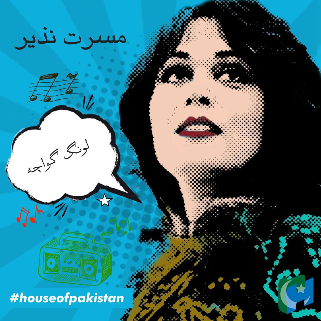 mussarat nazir, singer, pakistani actress, 60's of pakistan